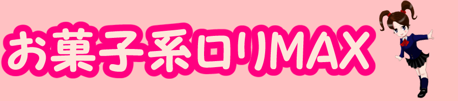 お菓子系ロリMAX