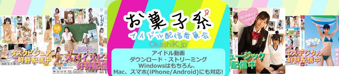 お菓子系OkashiK.jpとは?